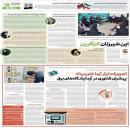 گزارش روزنامه جام جم از شرکت کارآفرین و دانش بنیان «تجهیزات ابزارآزما خاورمیانه»