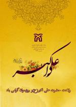 ولادت حضرت علی اکبر(ع) و روز جوان  گرامی باد