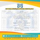 جدول سمینارهای آموزشی و پژوهشی بهار 1400 موسسه آموزش عالی خراسان