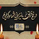 پیام تسلیت به مناسب در گذشت مادر شهیدان آقایی