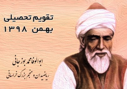 تقویم تحصیلی بهمن 98