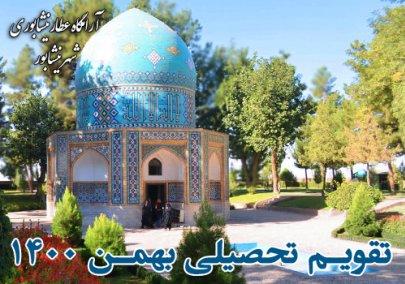 تقویم تحصیلی بهمن 1400