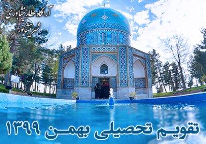تقویم تحصیلی بهمن 99